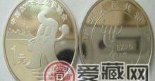 传承中国文化、体现世博精神的藏品--世博会纪念币