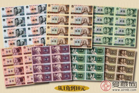前景一片光明的第四套人民币连体钞八连体