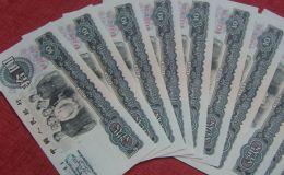 收藏人民币大团结十元百连号不亏