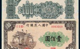 壹佰圆大帆船纸币价格突破十万大关