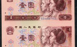 从长远来看1990年一元纸币值多少钱