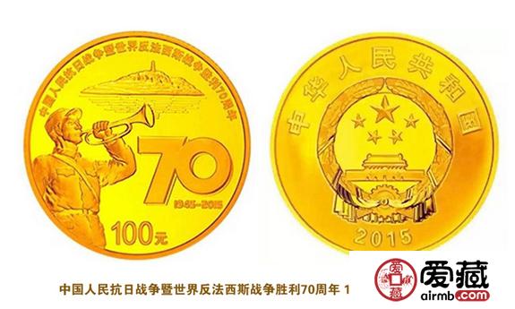 抗战70周年纪念币收藏拍卖价格翻几翻