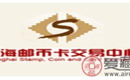 上海邮币卡交易中心可信吗