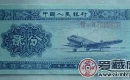 二分纸币价格表收藏展望