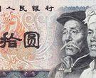 高于黄金的1980版10元人民币