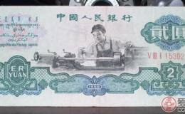 第三套人民币车工2元最新的投资分析