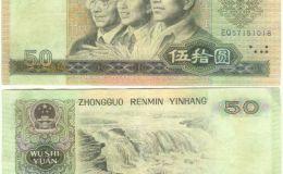 90版50元人民币价格最近月月涨