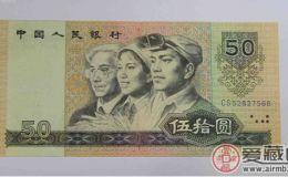 1980版50元人民币值多少钱