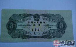 三元人民币收藏价值最高的人民币