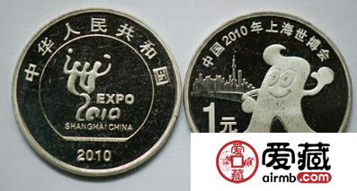 上海世博会纪念币现在价格多少