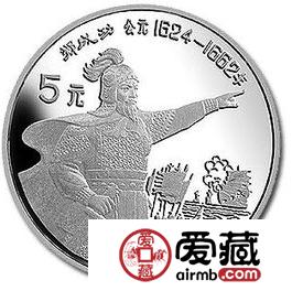 郑成功金银币收藏分析