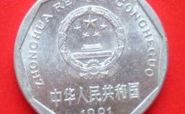 1991年的1角硬币值不值得收藏