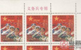 军用邮票有收藏价值吗