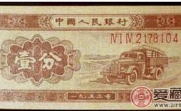 1953年的一分纸币值多少钱
