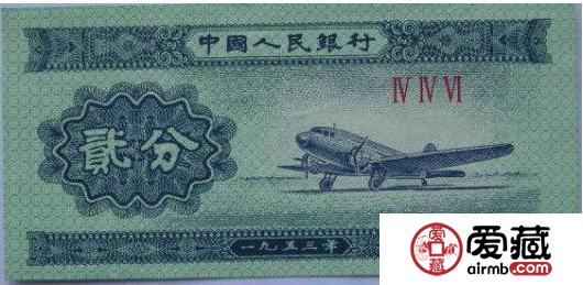 稀有人民币1953年2分纸币价格