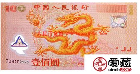 揭秘100元龙钞纪念币价格上涨的意义