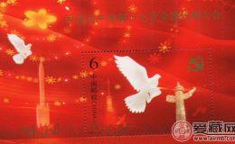 回收邮票小型张十七大小型张
