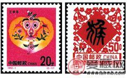 回收邮票佳选1992年猴票