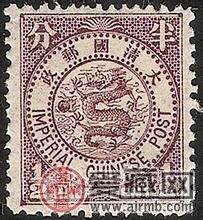 回收邮票,大清邮票史上的珍品