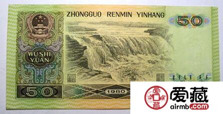 存世量少80版50元人民币价值更高