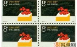 86教师节邮票收藏价值