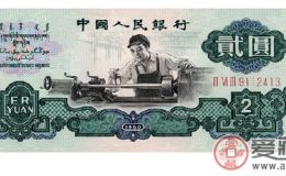 第三套人民币贰元价格不断飙升