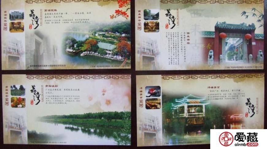 广州陈家祠片