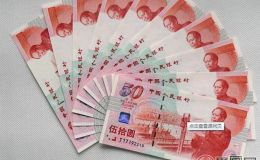 建国50纪念钞刷新最高价成交价格记录