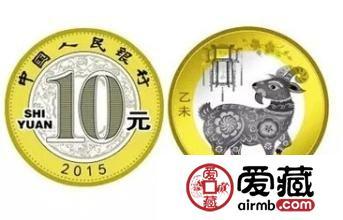 2015羊年十元纪念币行情如何