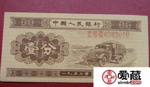 值得怀念的一九五三年的一分钱纸币值多少钱