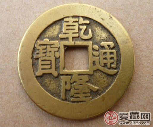 关于清代苏局钱币博物馆里乾隆通宝特大样钱的介绍