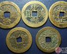 五帝铜钱的收藏价值及作用