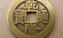 乾隆铜钱价格具体是多少?