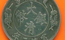 宣统三年大清银币有哪些版本