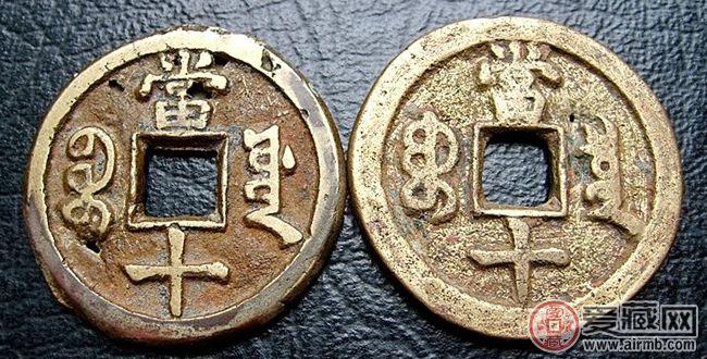 咸丰铜钱当十价格