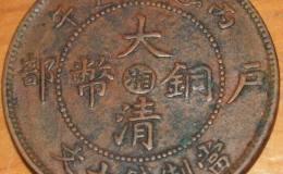 【大清铜币十文真品价格】大清铜币十文价格