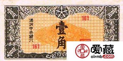 伪满洲中央银行壹角纸币