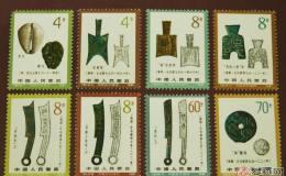 中国古代钱币第一组套票比金贵