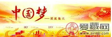 中国梦二组小型张市场价值如何