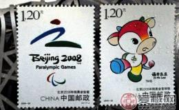 残奥会纪念邮票为什么更值得收藏