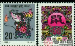 1996年生肖邮票收藏分析
