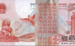 中國成立五十周年紀念鈔的價格