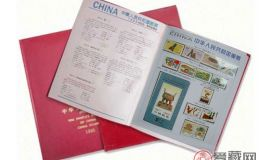 1996年邮票年册现在可以入手了