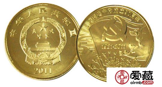 建党九十周年纪念币纪念党的峥嵘岁月