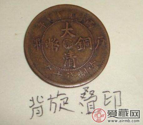 大清铜币鄂错版的收藏价值
