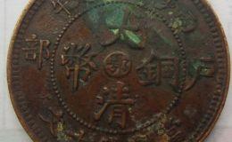 大清铜币十文价格涨势惊人