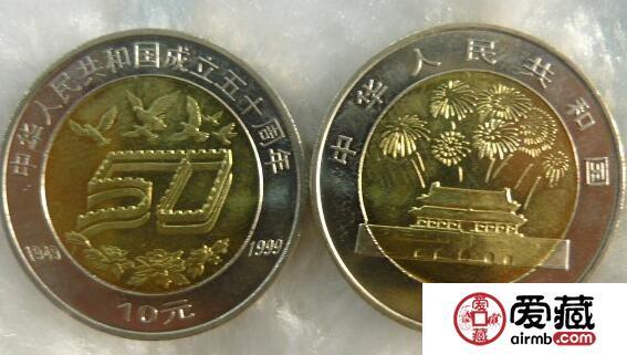 建国50周年纪念币行情好吗