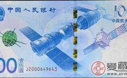 2015年航天纪念钞投资行情分析