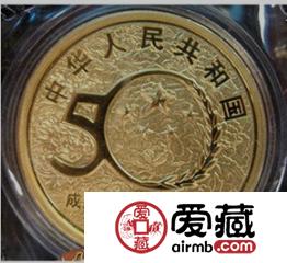 建国五十周年50元纪念币行情如何