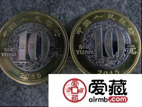 2015年生肖羊纪念币引领新行情